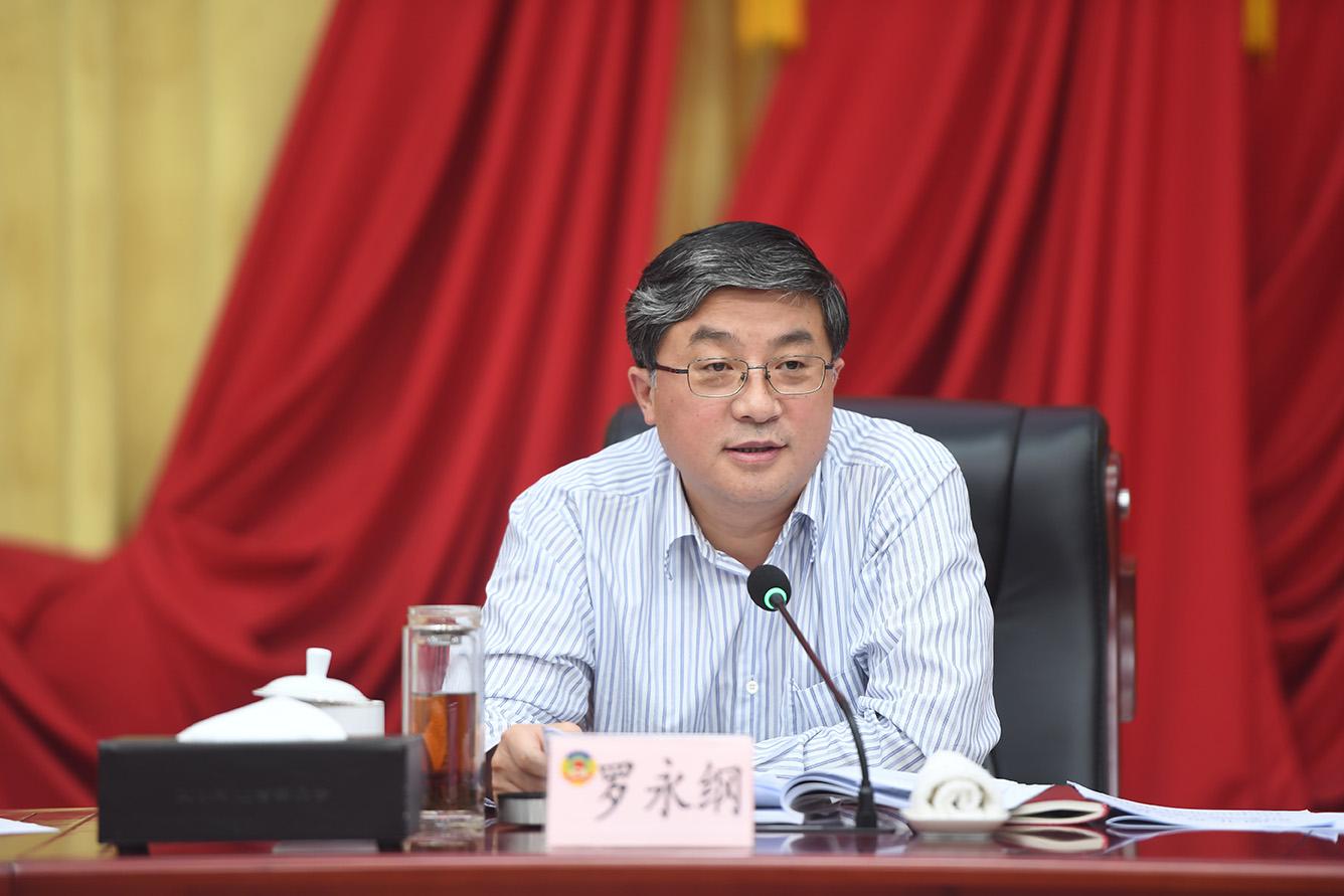 3 省委常委、政法委书记罗永纲出席会议并讲话1.jpg