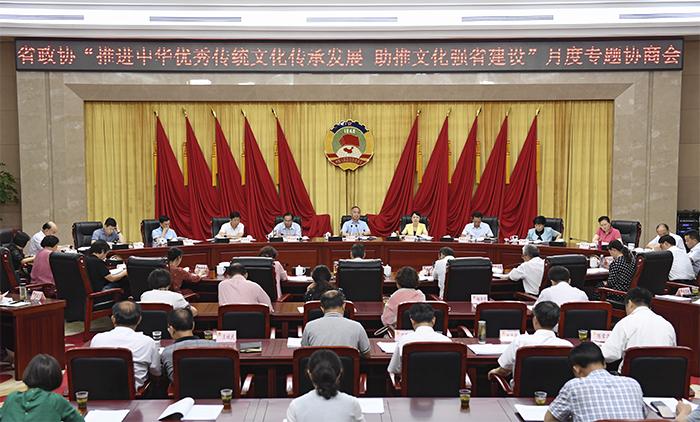 省政协召开月度专题协商会  推进中华优秀