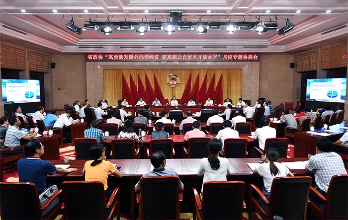省政协召开月度专题协商会  高质量发展外