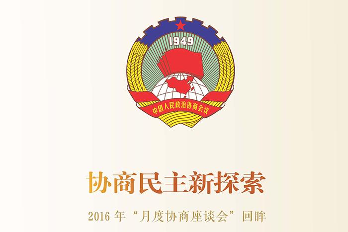 """《协商民主新探索――2016年""""月度协商座"""