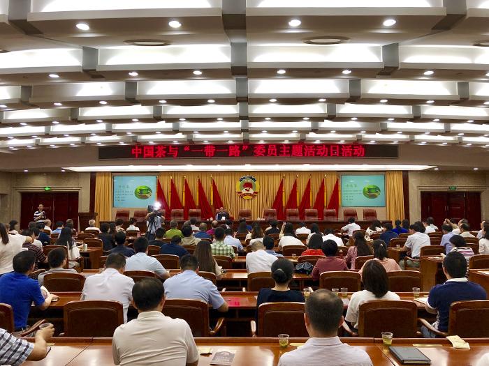 """省政协举办""""中国茶与'一带一路'""""委员主题活动日活动"""
