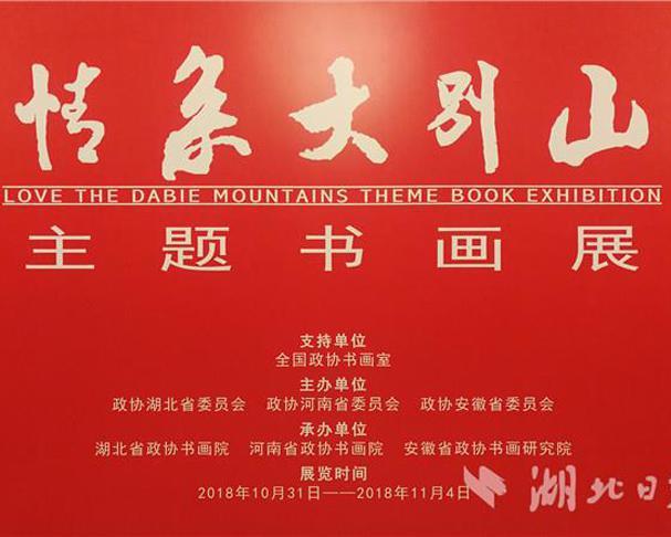 情系大别山,鄂豫皖三省政协联手举办书画展