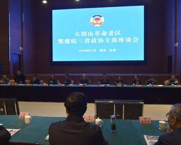 鄂豫皖三省政协主席座谈会在鄂召开  徐立全主持并讲话  马国强致辞