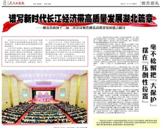 谱写新时代长江经济