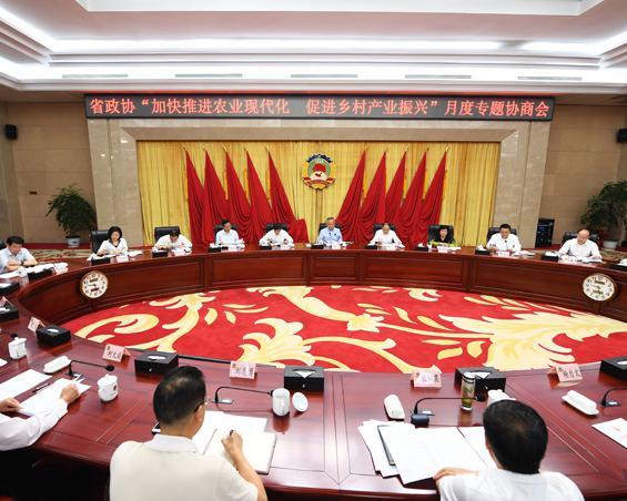 省政协召开月度专题协商会   加快推进农业现代化促进乡村产业振兴