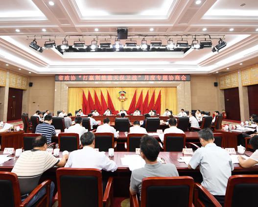 省政协召开月度专题协商会   打赢荆楚蓝天保卫战